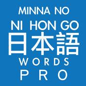 大家学日语单字...