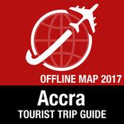 阿克拉 旅游指南+离线地图 1