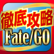 FGO攻略&ニュースまとめアプリ for Fate