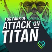 Fandom粉丝社区App: 进击的巨人