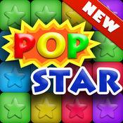 PopStar:欢乐消星星之拯救红心
