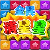 全民消星星 - 2016免费完美中文版消灭游戏!