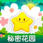 秘密花园—开心消灭小小的星星,完整中文版单机版神秘三消灭手机小游戏hd