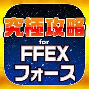 FFEXF究極攻略 for FFエクスプローラーズ フォース 1