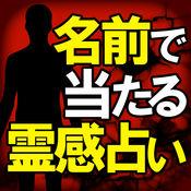 【名前で当たる!】霊感占い≪守護霊の言葉≫鈴木浩司 1.0.1