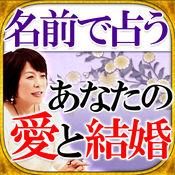 【名前占い決定版】姓命術≪あなたの愛結婚≫貴月紅妃