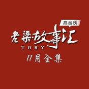 【荐】老梁故事汇11月离线专场 每月持续更新 1.0.1