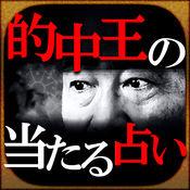 【当たる占い】NO.1的中王「金寄靖水」多元観氣法 1.1.1