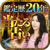 【当たる占い】シンフォニー宿霊占◆神崎彩花