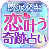 """【当たる占い】本気で""""恋叶う""""キセキの恋愛占い-彩(Aya) 1"""