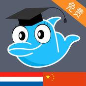 学习荷兰语 - 免费 5.3