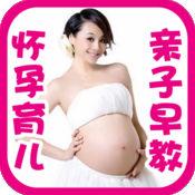 【怀孕育儿亲子早教】宝宝胎教护理保健喂养