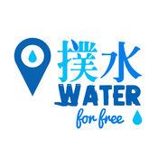 撲水 Water for Free 2.0