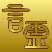 【推奨版】言霊の教え
