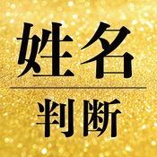 【新】姓名判断 ...