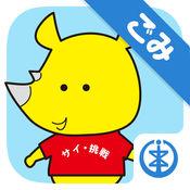 【新潟市公式】サイチョのごみ分別アプリ1.2.10