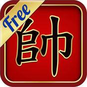 中国象棋 - Chin...