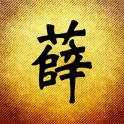 [全本评书] 王玥波 《薛礼征东》 2