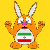 学有趣的波斯语 LuvLingua Pro 1.07