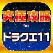 DQ11究極攻略 for ドラクエ11