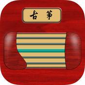 Royal Zh tuner-最好用古筝调音器,自动手动,包含古筝全模式,古筝学习助手。