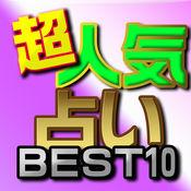 【超人気占い無料】当る人気無料占い 1