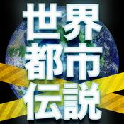 【超新説】世界都市伝説〜誰も知らない300話以上の都市伝説が国別に集結!!!