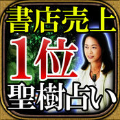 【超的中 聖樹占い】杉原梨江子