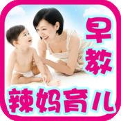 【辣妈育儿早教】妈咪淘宝母婴天猫购物推荐