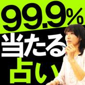 【透過率99.9%】神霊視占い「キセキのコトバ」ichiko 1.0.1