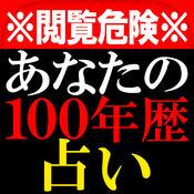 【閲覧危険】あなたの100年歴占い◆金森藍加 1.0.0