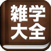 【雑学大全】THE・トリビア 1.0.3
