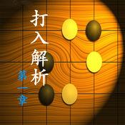 【离线教程】围棋打入技巧第一册