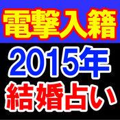 【電撃入籍】2015年最新結婚占い◆アーユル施術占 人見る