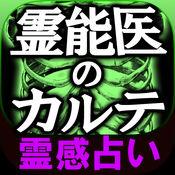 【霊感占い】霊能医のカルテ Dr.吉濱 1.4.0