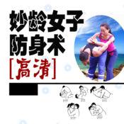 【高清必备】妙龄 女子 防身术