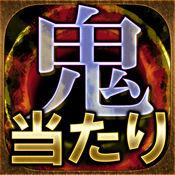 【鬼当り占い】東海辛口鑑定『静岡富士の母』 1.4.1