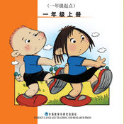 [外研社]《英语》网络教材(一年级上册M1M2) 1.0.0