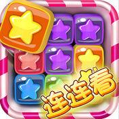 星星连连看—开心玩转2016单机版免费手机小游戏 1