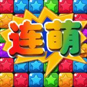 星星连萌—天天开心爱消除星星 1.2