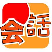 MOJi会話-日语专业日常用语便携手册 1