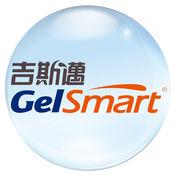 GelSmart吉斯邁 2.22.0