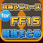 FF攻略ニュースまとめ速報 for FF15(ファイナルファンタジー15)