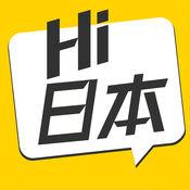 Hi日本 1.0.5
