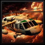 隐形直升机战斗机模拟器 1