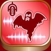 吓人语音转换2016年 – 声音记录器效果