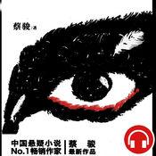 【有声】悬疑恐怖世界&蔡骏小说作品合集