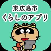 【東広島市公式】東広島市くらしのアプリ 1