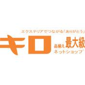 【楽天市場】エクステリアの激安通販ショップ【キロ】