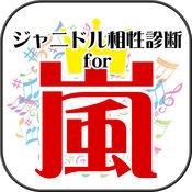 【無料】ジャニドル相性診断 for 嵐(ARASHI)-アイドル恋愛診断 vol.2